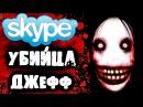 Смертельная переписка с Убийцей Джеффом в Skype