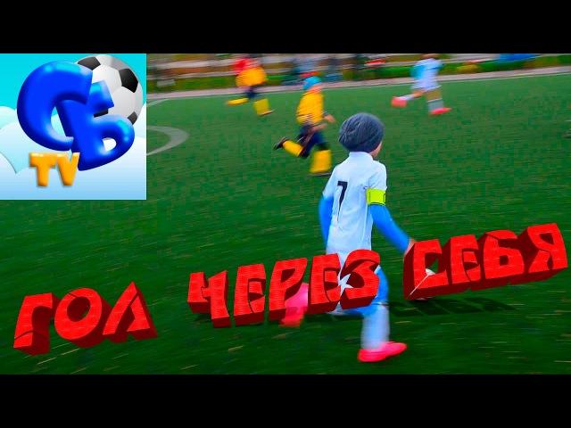 ⚽ НЕВЕРОЯТНЫЙ ГОЛ ЧЕРЕЗ СЕБЯ ⚽ Bonito gol marcado jugador de fútbol de 8 años