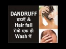 DANDRUFF HAIR FALL हटाएं एक ही Wash में HAIRS get STRONGER in every WASH
