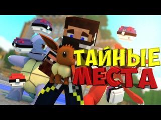 ЛЮБИМЫЕ ПОКЕМОНЫ И ТАЙНЫЕ МЕСТА! #15 [ПОКЕМОНЫ] - Minecraft