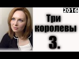 Русские сериалы Три королевы 3 серия Драма, Мелодрама, Детектив сериал 2016