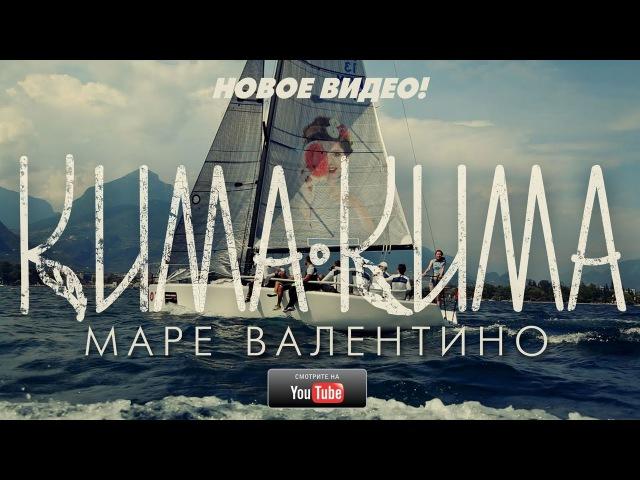 КИМАКИМА – Марэ Валентино (Italian Vero Version by PazlDujardin) Official Video 12