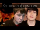 Brief Гуфовский, BadComedian, BenderChat