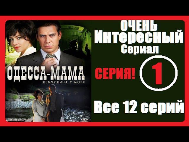 Одесса Мама 2012 1 серия HD 1080p