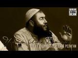 Умар Аль Банна - Аллах даст победу этой религии (мощное напоминание)