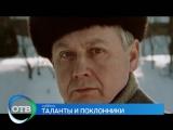 Олег Табаков в программе