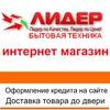 Лидер - магазин бытовой техники в Барабинске