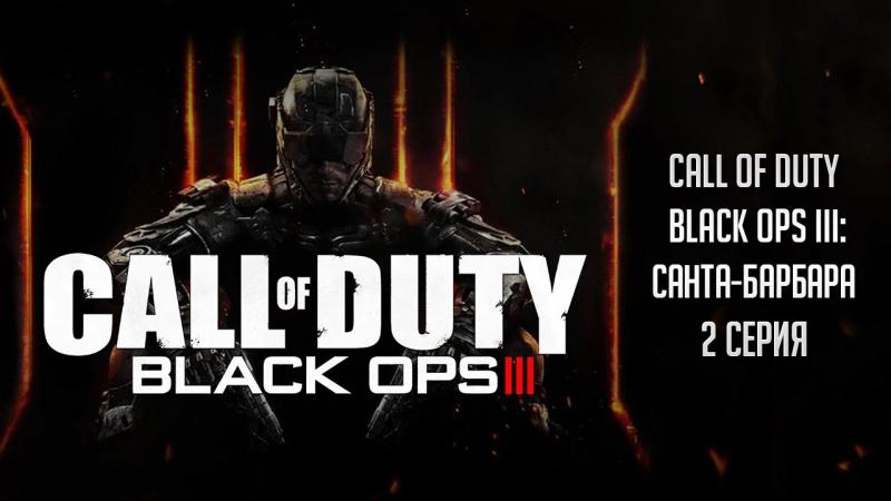 Call of Duty Black Ops lll Санта Барбара 2 серия