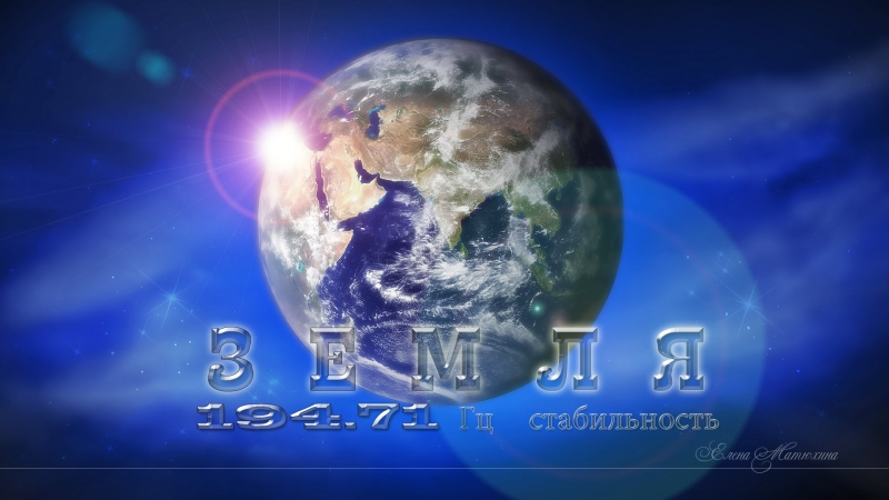 194.71 Гц ЗЕМЛЯ - стабильность, единство. Подключение к энергии Земли. Изохронные тона.