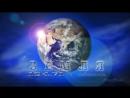 194 71 Гц ЗЕМЛЯ стабильность единство Подключение к энергии Земли Изохронные тона