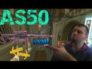 Warface AS50 и карта Рынок