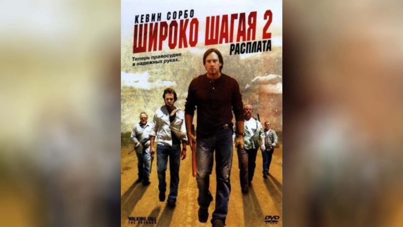 Широко шагая (2004) | Walking Tall