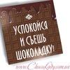 """""""ChocoLady"""" шоколадные сувениры и подарки"""