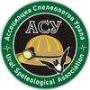 АСУ-Ассоциация Спелеологов Урала