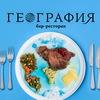 География Омск