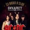 AC/DC ШОУ | БУХАРЕСТ | 23 ИЮНЯ