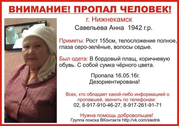 Пенсионерка из Нижнекамска, которую разыскивают родные, не выходит на связь почти месяц