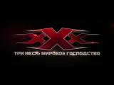 Вин Дизель возвращается! Встречайте первый трейлер нового фильма «Три Икса: Мировое господство». #триикса