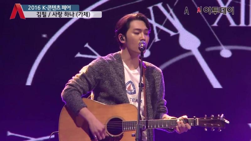 김필, 미발매곡 사랑 하나 첫 공개, 내가 바로 슈퍼스타K!