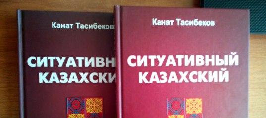 КАНАТ ТАСИБЕКОВ СИТУАТИВНЫЙ КАЗАХСКИЙ КНИГА СКАЧАТЬ БЕСПЛАТНО
