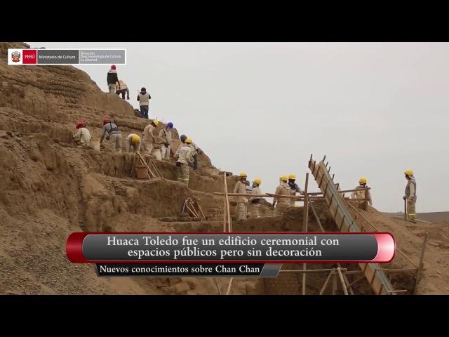 Чан-Чан. Раскопки в уака Толедо 2016 г.