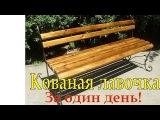 Кованая лавочка.homemade bench.