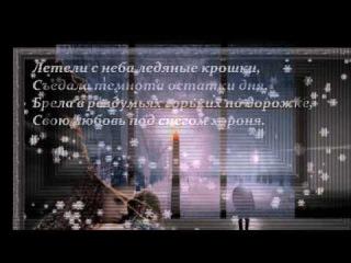Падает снег между мной и тобою ! Михаил Кармаш Падает снег