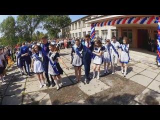 Последний звонок 2016. Танец от выпускников. с. Черниговка