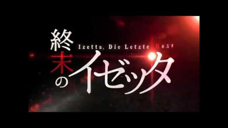 Первый трейлер: Shumatsu no Izetta / Изетта: Последняя ведьма (трейлер) / Izetta of the End /Die Letzte Hexe / Тизер, трейлер