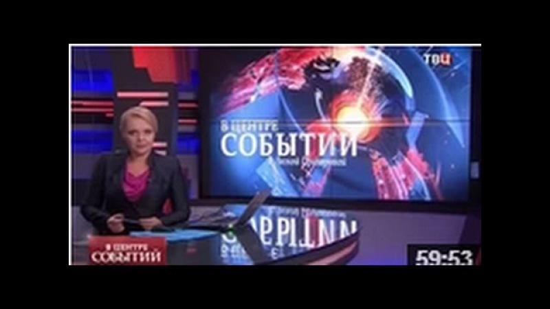 Программа В центре событий с Анной Прохоровой (30.09.2016) 30 сентября 2016 «ТВЦ»