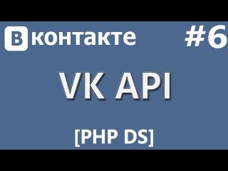 VK API [PHP Devel Studio] [Урок 6] - Получение и Изменение Статуса