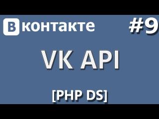 VK API [PHP Devel Studio] [Урок 9] - Друзья