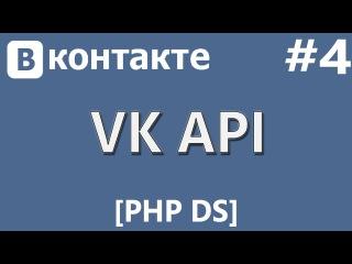 VK API [PHP Devel Studio] [Урок 4] - Информация о Пользователе