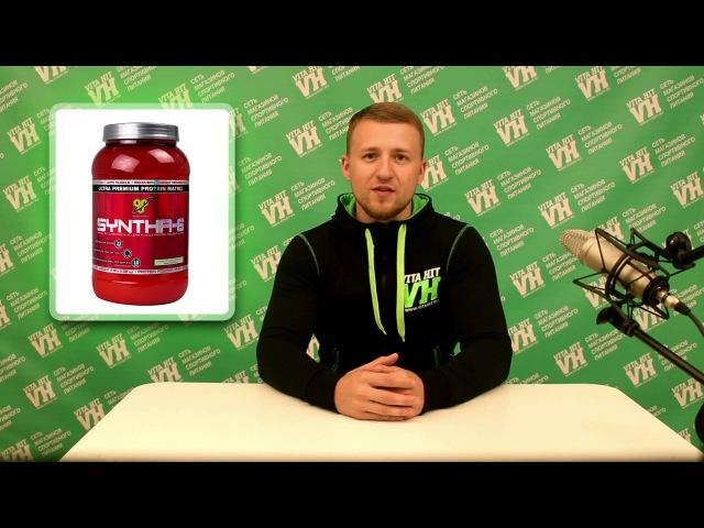 Протеин BSN Syntha-6 | VitaHit.ru