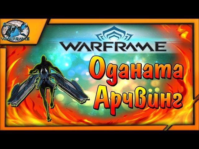 Warframe Одоната Арчвинг 12