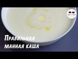 Манная каша Как приготовить манную кашу How to cook semolina