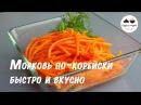 ЧЁРТ, КАК ВКУСНО! - Морковь по-корейски Самый простой рецепт Вкуснее, чем в магазине Carrots with spices