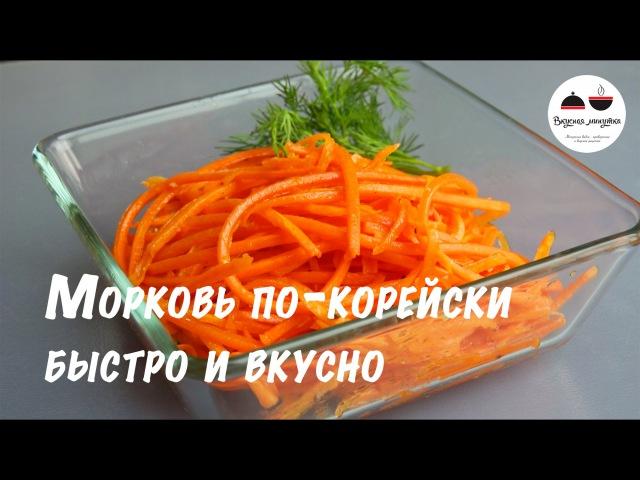 Морковь по корейски Самый простой рецепт Вкуснее чем в магазине Carrots with spices