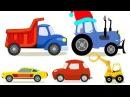 Синий Трактор , Грузовичок и Экскаватор .Мультик про машинки .Развивающий мульти...