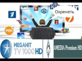 Как бесплатно смотреть платные каналы на Smart-tv