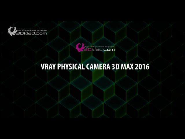 Vray Physical Camera в 3D Max 2016 отличия от прежних версий