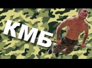 Курс Молодого Бойца (КМБ) 3