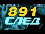 След 891 серия - Маски