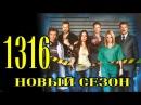 След 1316 серия Красива до смерти
