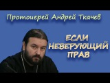 Протоиерей Андрей Ткачёв.   Пари Паскаля Если неверующий прав