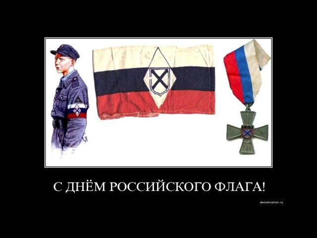 Музыкальная лаборатория Ампара - Власовский флаг