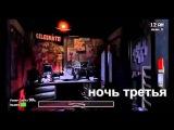 Телефон гай - все ночи первой части на РУССКОМ!!!! Five nights at Freddy