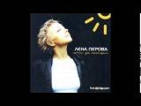 Лена Перова - Там, где весна
