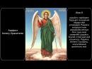 Акафист Ангелу-Хранителю с аудио озвучкой и текстом