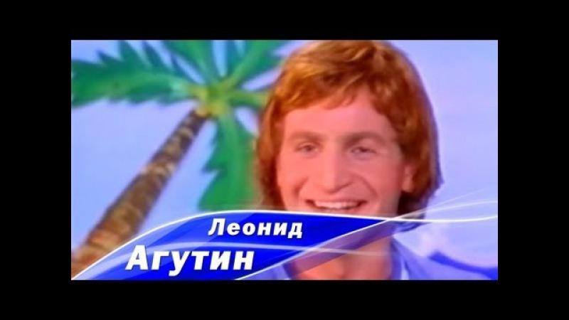 Леонид Агутин - Каникулы любви